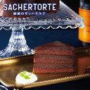 ザッハトルテ チョコケーキ チョコ ケーキ チョコレートケーキ 【魅惑のザッハトルテ】(直径15cm) プレゼント ギフ…