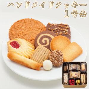 ホワイトデー 【ハンドメイドクッキー1号缶】 お返し 送料無料 ギフト お菓子 プチギフト クッキー お菓子 おしゃれ おもしろ かわいい 個包装 小分け 職場 詰め合わせ 義理 義理返し