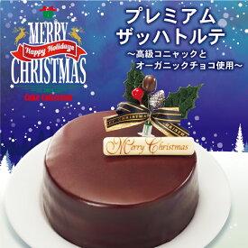プレミアムザッハトルテ チョコレート クリスマス ケーキ