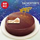 聖夜のザッハトルテ クリスマス ケーキ チョコレート