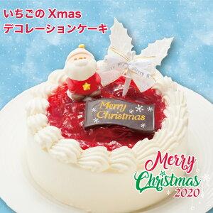 クリスマス 2020 いちごXmasデコレーションケーキ クリスマス ケーキ デコレーション スポンジケーキ