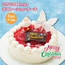 【早期受取割引】 クリスマス 2020 いちごのXmasデコレーションケーキ 卵アレルギー対応 いちごのクリスマスケーキ デコレーション ケーキ クリスマス 苺 アレルギー 卵不使用 卵除去