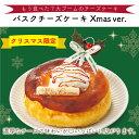 クリスマス 2020 【 魅惑のバスクチーズケーキ 】 バスクチーズ バスク xmas