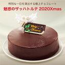 クリスマス 2020 特価スイーツ 【魅惑のザッハトルテ2020Xmas ver.】 ザッハトルテ チョコレート チョコレートケーキ …