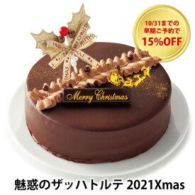 クリスマス 2021 15%OFF【魅惑のザッハトルテ2021Xmas ver.】 ザッハトルテ ザッハ ケーキ チョコ xmas 5寸 直径約15cm 果子乃季 かしのき