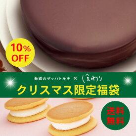 福袋 チョコレート クリスマス Xmas クリスマス チョコレートケーキ 送料無料 【魅惑のザッハトルテとほわりのクリスマス限定セット】