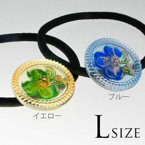 【メール便対応可】チェコ 伝統工芸品 ガラスボタン ヘアゴム L トレフル