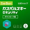 「カスペルスキー セキュリティ」1年5台版(ダウンロード)★送料無料 【Windows・Mac・Android対応】 スマホもOK★ウ…