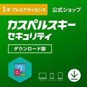 「カスペルスキー セキュリティ」 1年プレミアライセンス(ダウンロード)★送料無料 【Windows・Mac・Android対応】 …