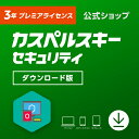 「カスペルスキー セキュリティ」 3年プレミアライセンス(ダウンロード)★送料無料 【Windows・Mac・Android対応】 …