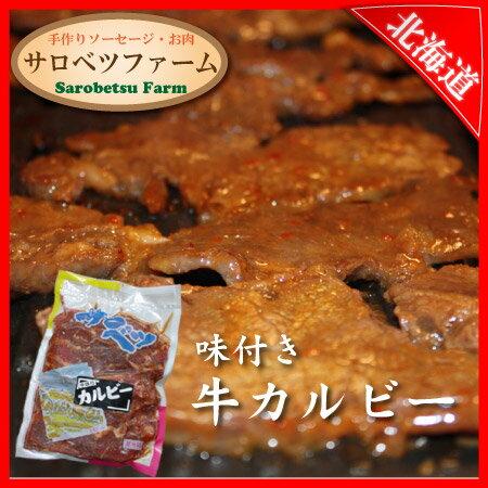サロベツファーム牛カルビー500g 【 焼肉 焼き肉 BBQ バーベキュー 】【 お歳暮 御歳暮 】【楽ギフ_のし宛書】