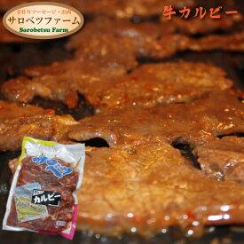 サロベツファーム牛カルビー500g 【 焼肉 焼き肉 BBQ バーベキュー 】【 御中元 お中元 夏ギフト 】【楽ギフ_のし宛書】