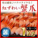 【送料無料】稚内産紅ズワイ蟹爪1キロ《Sサイズ》ボイル済 〜殻が剥いてあるから食べやすい(*^^)v 【 バレンタイン …