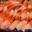 【稚内産】紅ズワイ蟹爪500g《Sサイズ》ボイル済 〜殻が剥いてあるから食べやすい(*^^)v 【 お歳暮 御歳暮 ギフト 】【楽ギフ_のし宛書】【#元気いただきますプロジェクト】