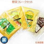 無添加無着色!北海道産野菜フレークお試しセット送料無料