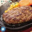 宗谷岬牧場ハンバーグ 4枚入 簡単調理!【 焼肉 焼き肉 BBQ バーベキュー 】【 お歳暮 御歳暮 ギフト 】【楽ギフ_の…