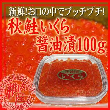【稚内名産】秋鮭いくら醤油漬〜100g  【 ホワイトデー ギフト 】【楽ギフ_のし宛書】