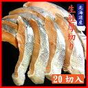 【北海道オホーツク海】-徳用-生鮭厚切り20切入(2Kg) サケ/さけ/サーモン【 お中元 夏ギフト 】【楽ギフ_のし宛書】