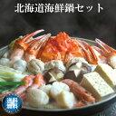 【送料無料】北海道海鮮鍋セット カニ・エビ・ホタテ・海鮮すり身入りの豪華北海道なべ! 【 御歳暮 お歳暮 ギフト …