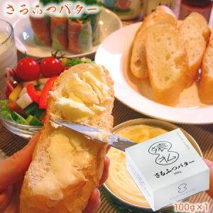 北海道最北の猿払村から本物のバターを産地直送!さるふつバター1個(単品) 【楽ギフ_のし宛書】【 お歳暮 御歳暮 ギフト 】【楽ギフ_のし宛書】