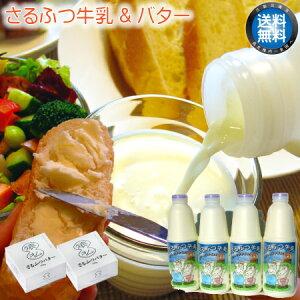 【送料無料】北海道最北の猿払村から新鮮な牛乳とバターを産地直送!さるふつ牛乳とさるふつバターセット【楽ギフ_のし宛書】【 お歳暮 御歳暮 ギフト 】【楽ギフ_のし宛書】