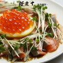 最先端のお刺身「桜ます(刺身燻製)」〜北海道で獲れた新鮮なマスを最新技術で加工!おさしみ/osasimi【 御歳暮 お歳暮…