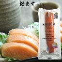 最先端のお刺身「桜ます(生食用)」〜北海道で獲れた新鮮なマスを最新技術で加工!おさしみ/osasimi【 御歳暮 お歳暮 …