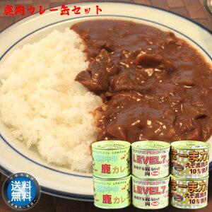【送料無料】サロベツ鹿肉カレー6缶セット (激辛・中辛・キーマから選べる) えぞ鹿肉10%使用!【 お歳暮 御歳暮 ギフト 】【楽ギフ_のし宛書】