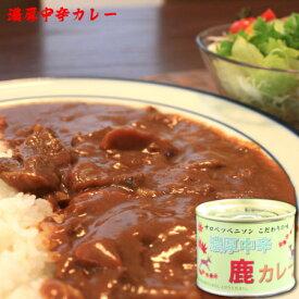 ■北海道豊富町名産■サロベツ濃厚中辛カレー1缶  【 御歳暮 お歳暮 ギフト 】【楽ギフ_のし宛書】
