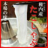 たこしゃぶは稚内発祥ですよ〜♪稚内の郷土料理をお楽しみに(*^^)v