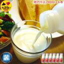 【送料無料】最北のプレミアムミルク 稚内牛乳200ml×6本 北海道から新鮮なノンホモ牛乳の美味しさを産地直送! 【…