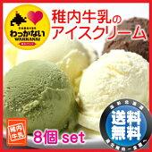稚内牛乳のジェラートアイスクリームはミルクの風味が特徴です(*^^)v