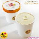 【大カップ】稚内牛乳の牧場アイスクリーム〜ばにら 470ml ノンホモ牛乳100%使用の無添加アイス♪ 【 御歳暮 お歳…