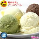 【送料無料】稚内牛乳のアイスクリーム8個セット!稚内牛乳を使用したミルキーで自然風味豊かなあいすくりーむ  【…