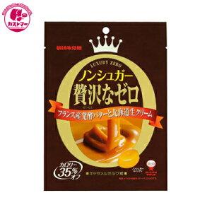 【ノンシュガー贅沢なゼロ キャラメルミルク 80g】 ユーハ味覚糖  ひとつ おかし お菓子 おやつ 駄菓子 こども会 イベント 景品
