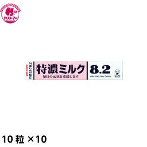 【特濃ミルク8.2 スティック 10粒×10】 ユーハ味覚糖 おかし お菓子 おやつ 駄菓子 こども会 イベント 景品