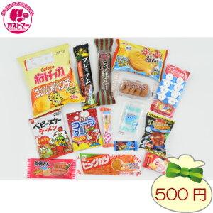 500円【カストマー 詰め合わせお菓子】おかし お菓子 おやつ 駄菓子 こども会 イベント 催事
