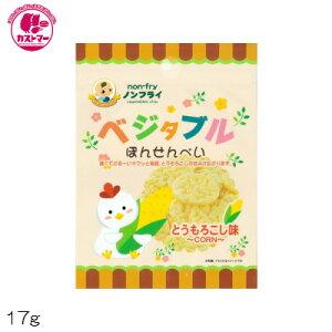 【ベジタブル とうもろこし 17g】ツックル おかし お菓子 おやつ 駄菓子 こども会 イベント ノンフライ 日本製 小さなお子様に