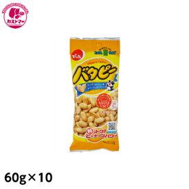 【Eサイズ バタピー 60g×10】 でん六  おかし お菓子 おやつ 駄菓子 こども会 イベント 景品