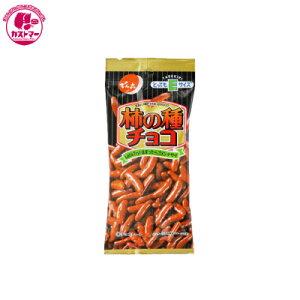 【Eサイズ 柿の種チョコ 48g】 でん六 ひとつ  おかし お菓子 おやつ 駄菓子 こども会 イベント 景品