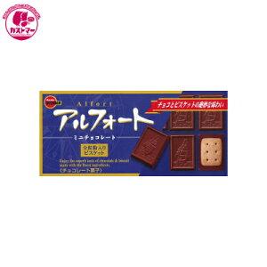 【アルフォート ミニチョコレート 12個】 ブルボンP ひとつ 保冷 おかし お菓子 おやつ 駄菓子 こども会 イベント 景品