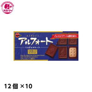 【アルフォート ミニチョコレート 12個×10】 ブルボンP 保冷 おかし お菓子 おやつ 駄菓子 こども会 イベント 景品