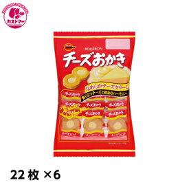 【チーズおかき 22枚×6】 ブルボン  おかし お菓子 おやつ 駄菓子 こども会 イベント 景品