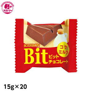 【Bit コクミルク 15g×20】 ブルボンP 保冷 おかし お菓子 おやつ 駄菓子 こども会 イベント 景品