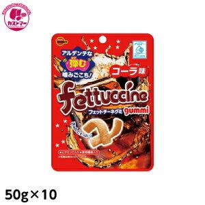 【フェットチーネグミ コーラ味 50g×10】 ブルボンP  おかし お菓子 おやつ 駄菓子 こども会 イベント 景品