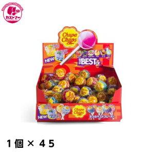 【チュッパチャップス ザ・ベスト・オブ・フレーバー 1個×45】 クラシエフーズ おかし お菓子 おやつ 駄菓子 こども会 イベント 景品