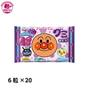 【アンパンマングミ ぶどう 6粒×20】 不二家  おかし お菓子 おやつ 駄菓子 こども会 イベント 景品