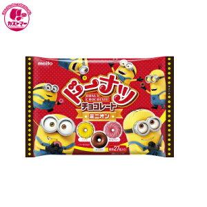 【ドーナツチョコレートミニオン 142g 】 名糖産業 ひとつ 保冷 おかし お菓子 おやつ 駄菓子 こども会 イベント 景品