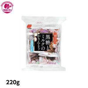 【黒糖とミルクのかりんとう 220g】 三幸製菓 ひとつ  おかし お菓子 おやつ 駄菓子 こども会 イベント 景品