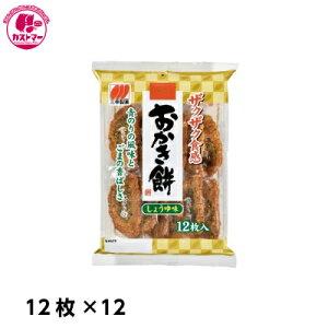 【おかき餅 12枚×12】 三幸製菓  おかし お菓子 おやつ 駄菓子 こども会 イベント 景品
